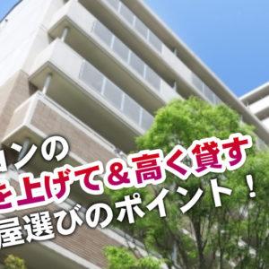 向河原駅でマンションやアパートを貸すなら不動産会社はどこがいい?3つの信頼できる業者の見つけ方