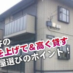 奈良駅でマンションやアパートを貸すなら不動産会社はどこがいい?3つの信頼できる業者の見つけ方