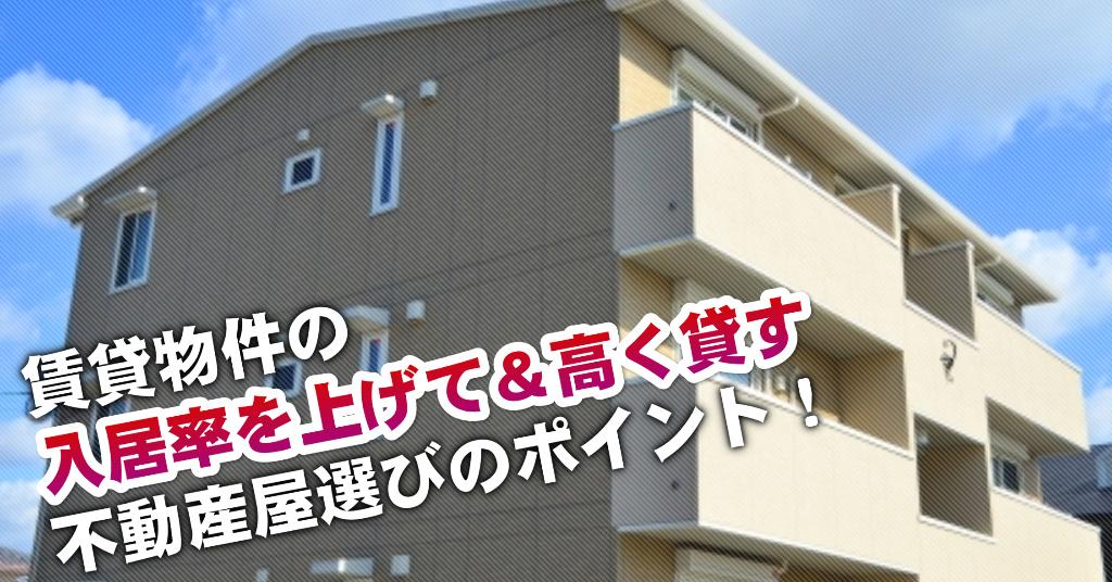 尼崎駅でマンションやアパートを貸すなら不動産会社はどこがいい?3つの信頼できる業者の見つけ方