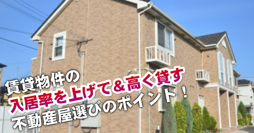 前橋駅でマンションやアパートを貸すなら不動産会社はどこがいい?3つの信頼できる業者の見つけ方