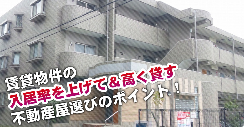 笠幡駅でマンションやアパートを貸すなら不動産会社はどこがいい?3つの信頼できる業者の見つけ方