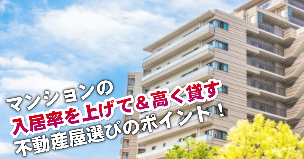 東静岡駅でマンションやアパートを貸すなら不動産会社はどこがいい?3つの信頼できる業者の見つけ方