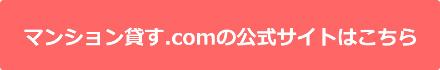 マンション貸す.com公式サイト