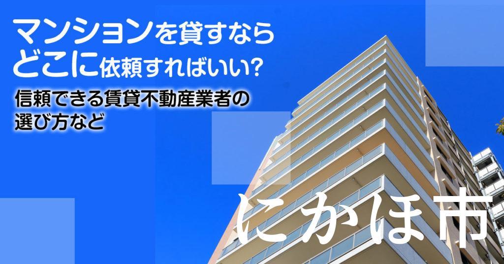 にかほ市のマンションを貸すならどこに依頼すればいい?信頼できる賃貸不動産業者の選び方など