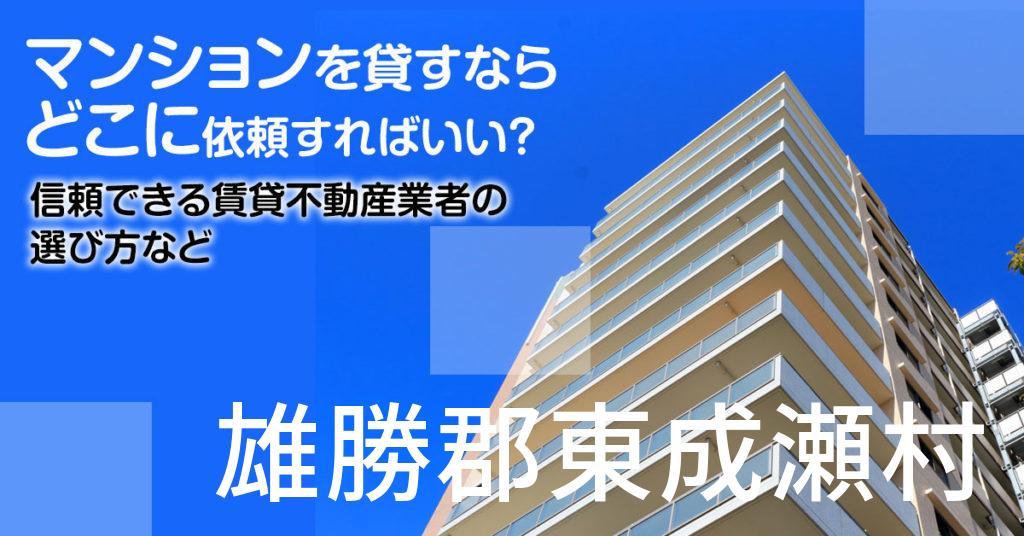 雄勝郡東成瀬村のマンションを貸すならどこに依頼すればいい?信頼できる賃貸不動産業者の選び方など
