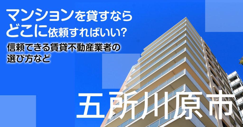 五所川原市のマンションを貸すならどこに依頼すればいい?信頼できる賃貸不動産業者の選び方など