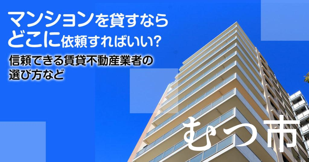 むつ市のマンションを貸すならどこに依頼すればいい?信頼できる賃貸不動産業者の選び方など