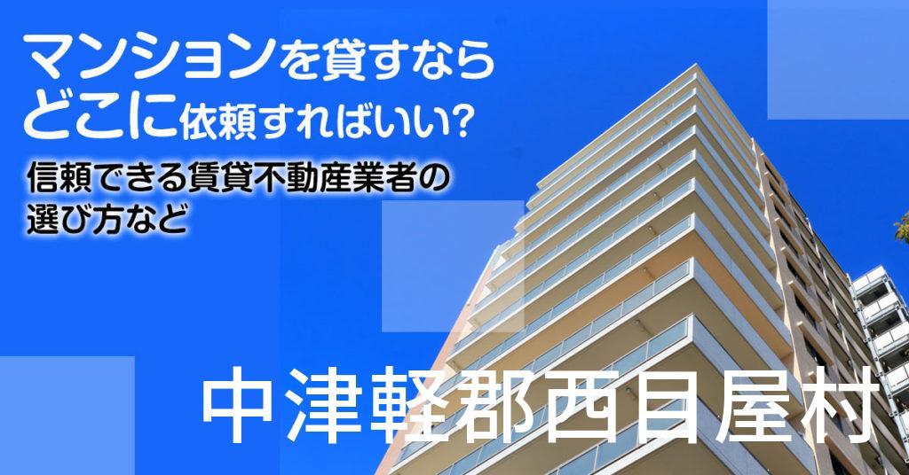 中津軽郡西目屋村のマンションを貸すならどこに依頼すればいい?信頼できる賃貸不動産業者の選び方など