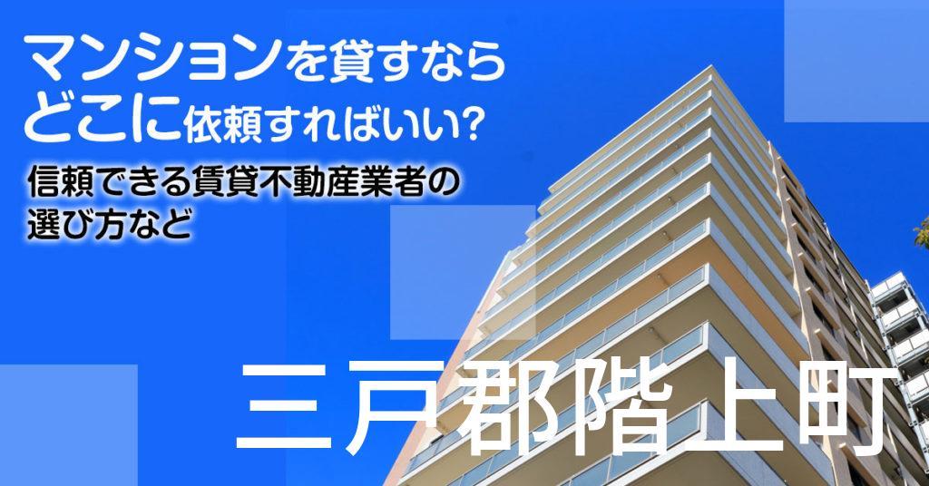 三戸郡階上町のマンションを貸すならどこに依頼すればいい?信頼できる賃貸不動産業者の選び方など