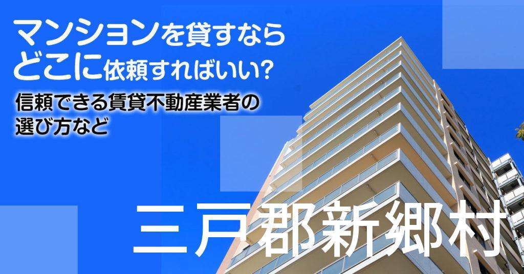 三戸郡新郷村のマンションを貸すならどこに依頼すればいい?信頼できる賃貸不動産業者の選び方など
