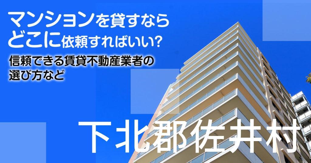 下北郡佐井村のマンションを貸すならどこに依頼すればいい?信頼できる賃貸不動産業者の選び方など