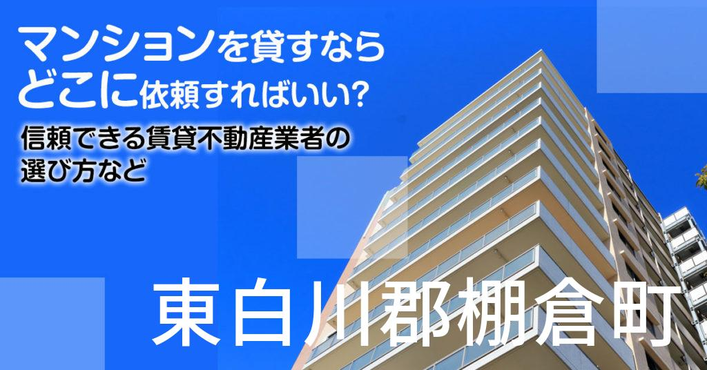 東白川郡棚倉町のマンションを貸すならどこに依頼すればいい?信頼できる賃貸不動産業者の選び方など