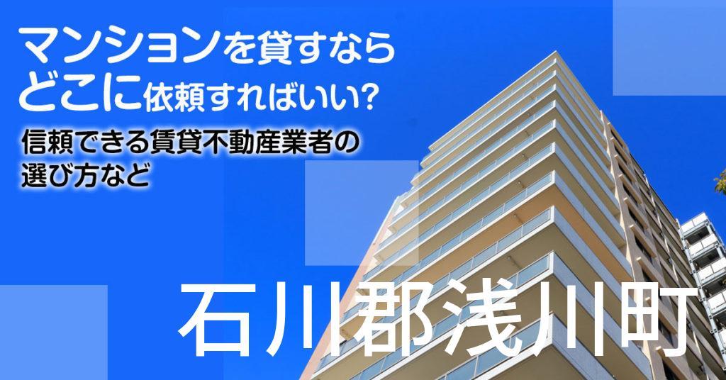 石川郡浅川町のマンションを貸すならどこに依頼すればいい?信頼できる賃貸不動産業者の選び方など