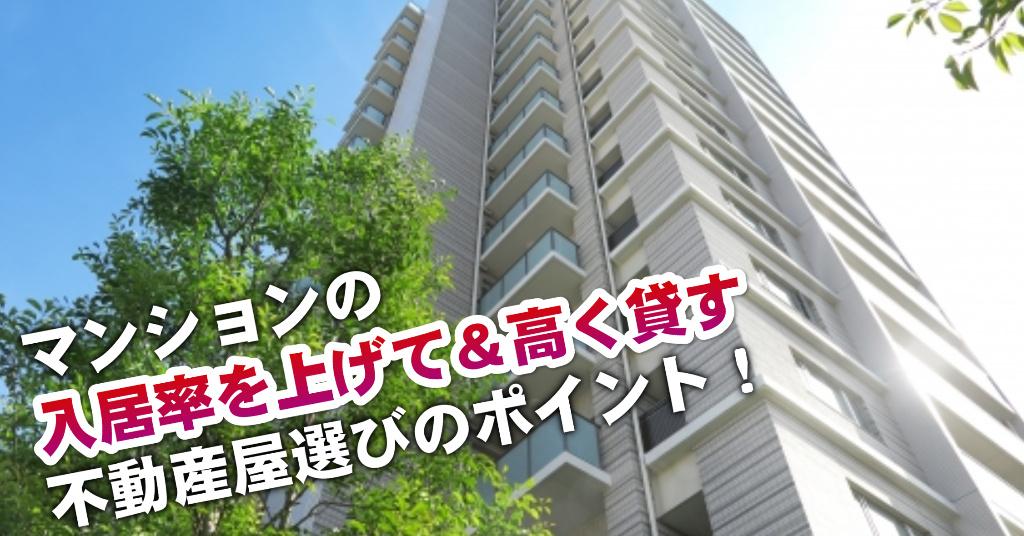 神戸三宮駅でマンションやアパートを貸すなら不動産会社はどこがいい?3つの信頼できる業者の見つけ方