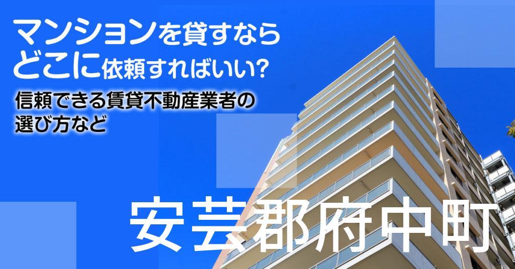 安芸郡府中町のマンションを貸すならどこに依頼すればいい?信頼できる賃貸不動産業者の選び方など
