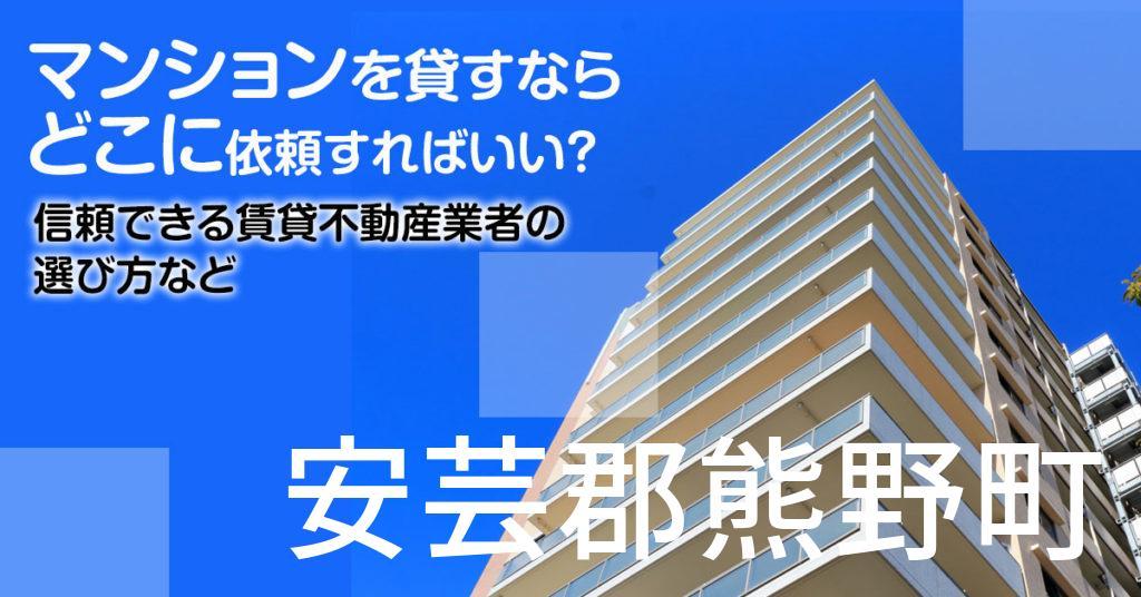 安芸郡熊野町のマンションを貸すならどこに依頼すればいい?信頼できる賃貸不動産業者の選び方など