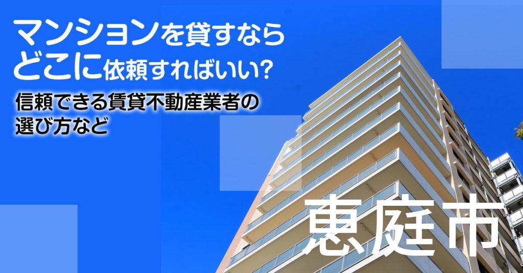 恵庭市のマンションを貸すならどこに依頼すればいい?信頼できる賃貸不動産業者の選び方など