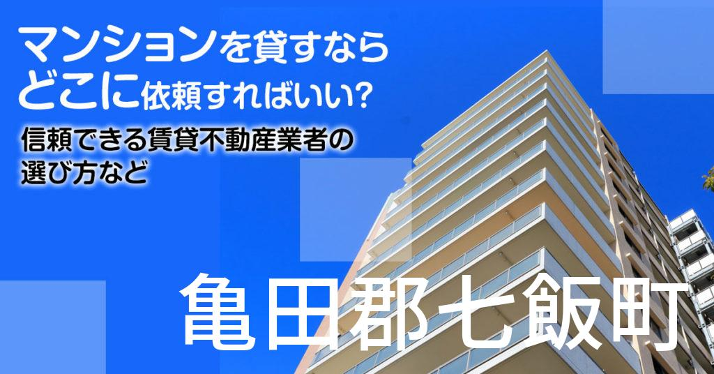 亀田郡七飯町のマンションを貸すならどこに依頼すればいい?信頼できる賃貸不動産業者の選び方など