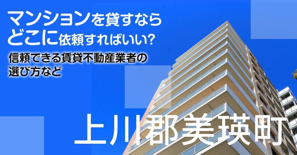 上川郡美瑛町のマンションを貸すならどこに依頼すればいい?信頼できる賃貸不動産業者の選び方など