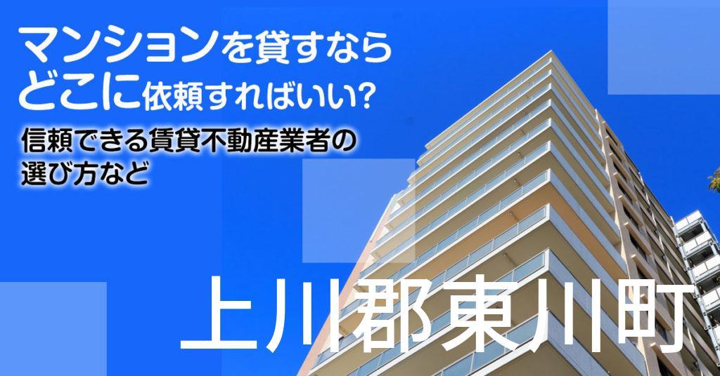 上川郡東川町のマンションを貸すならどこに依頼すればいい?信頼できる賃貸不動産業者の選び方など