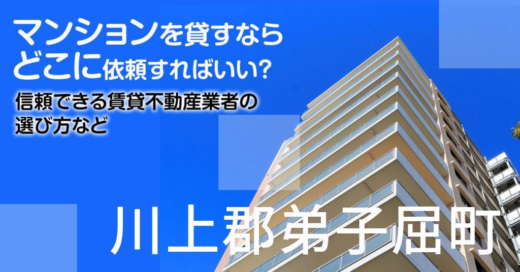 川上郡弟子屈町のマンションを貸すならどこに依頼すればいい?信頼できる賃貸不動産業者の選び方など
