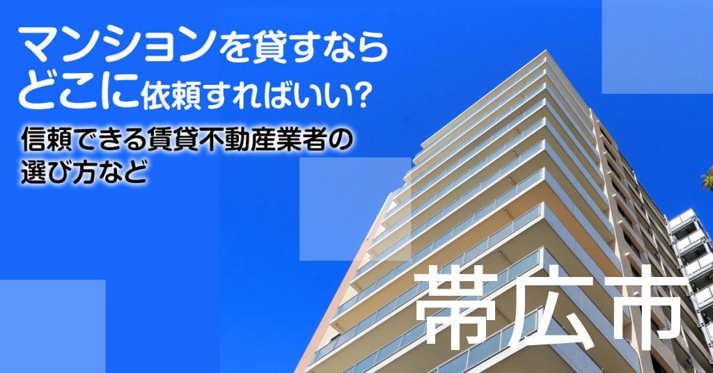 帯広市のマンションを貸すならどこに依頼すればいい?信頼できる賃貸不動産業者の選び方など