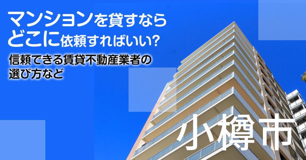 小樽市のマンションを貸すならどこに依頼すればいい?信頼できる賃貸不動産業者の選び方など