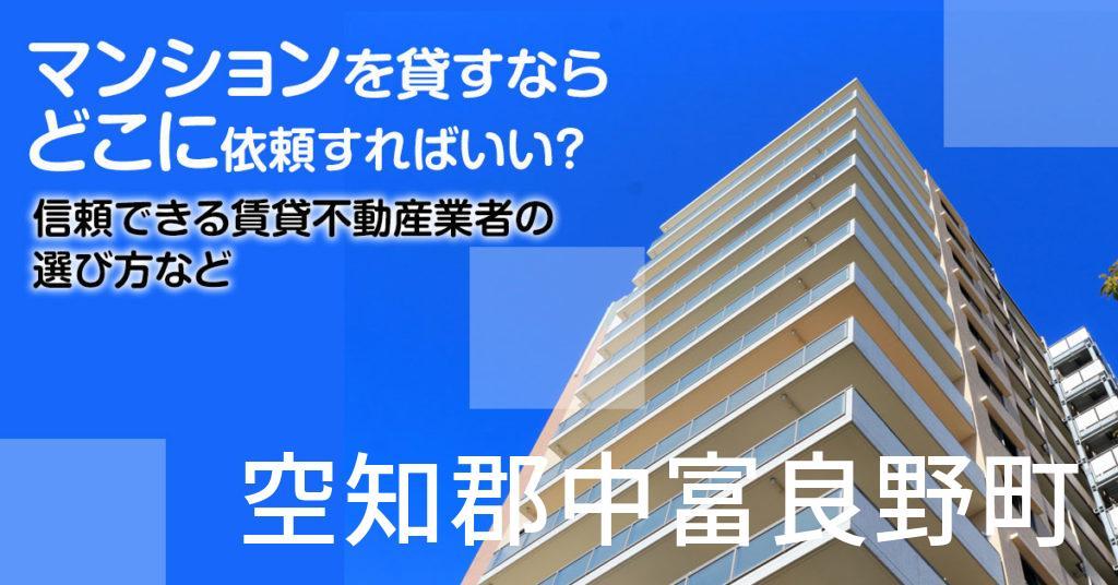 空知郡中富良野町のマンションを貸すならどこに依頼すればいい?信頼できる賃貸不動産業者の選び方など