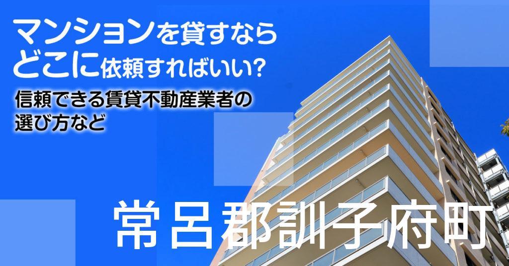 常呂郡訓子府町のマンションを貸すならどこに依頼すればいい?信頼できる賃貸不動産業者の選び方など