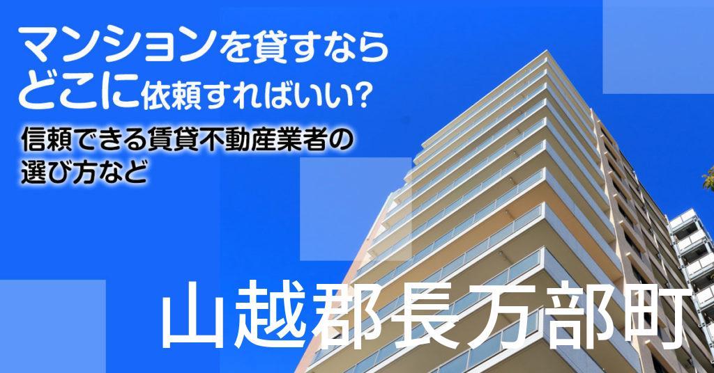 檜山郡江差町のマンションを貸すならどこに依頼すればいい?信頼できる賃貸不動産業者の選び方など