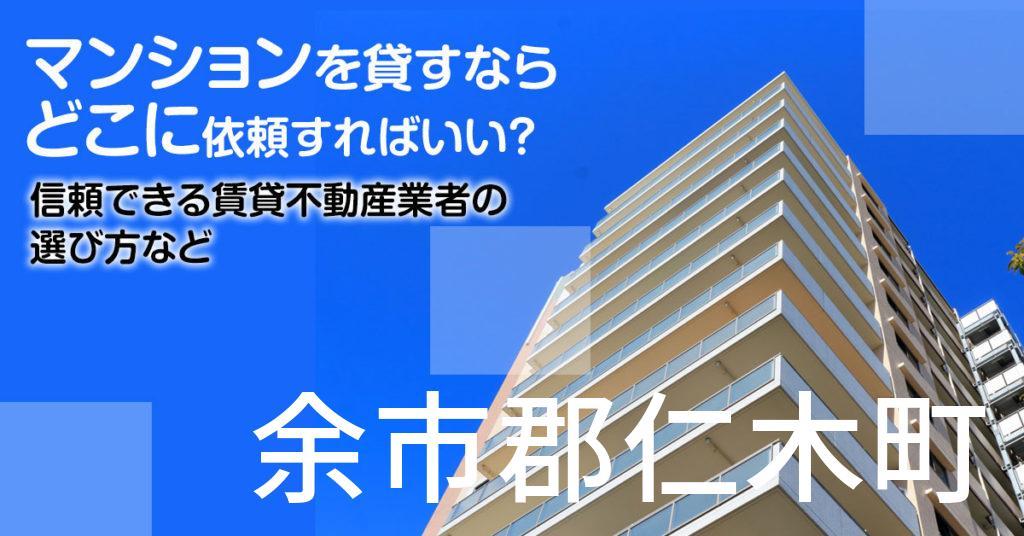 余市郡仁木町のマンションを貸すならどこに依頼すればいい?信頼できる賃貸不動産業者の選び方など