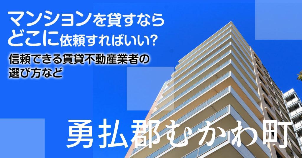 勇払郡むかわ町のマンションを貸すならどこに依頼すればいい?信頼できる賃貸不動産業者の選び方など