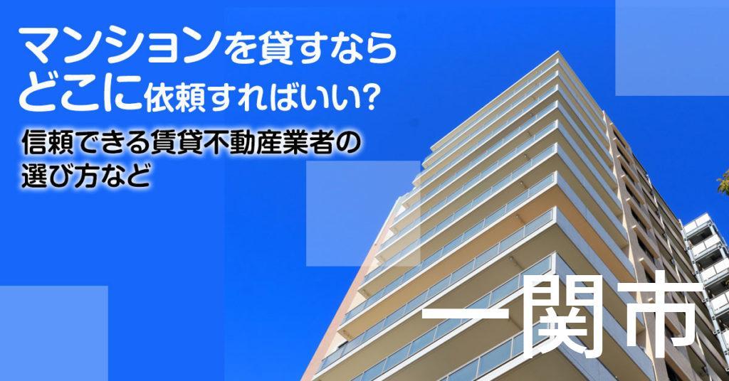 一関市のマンションを貸すならどこに依頼すればいい?信頼できる賃貸不動産業者の選び方など