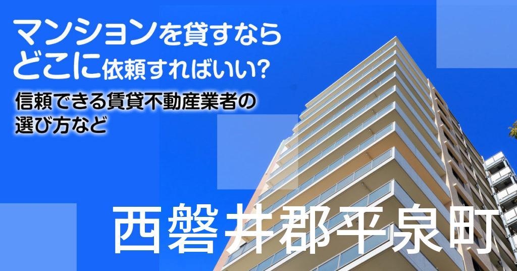西磐井郡平泉町のマンションを貸すならどこに依頼すればいい?信頼できる賃貸不動産業者の選び方など