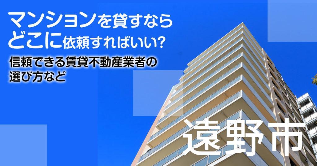 遠野市のマンションを貸すならどこに依頼すればいい?信頼できる賃貸不動産業者の選び方など
