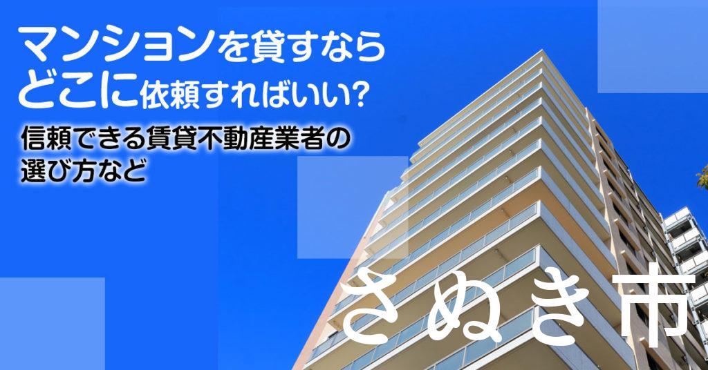 さぬき市のマンションを貸すならどこに依頼すればいい?信頼できる賃貸不動産業者の選び方など