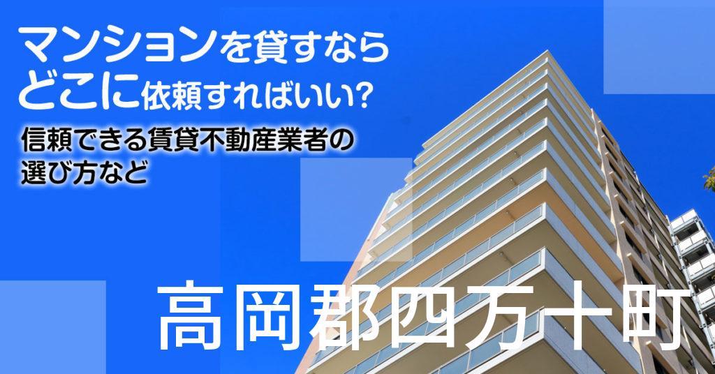 高岡郡四万十町のマンションを貸すならどこに依頼すればいい?信頼できる賃貸不動産業者の選び方など