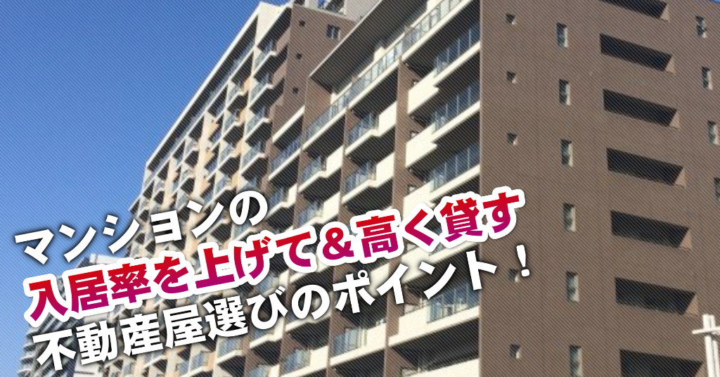 徳重駅でマンションやアパートを貸すなら不動産会社はどこがいい?3つの信頼できる業者の見つけ方