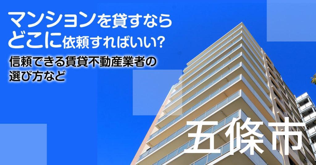 五條市のマンションを貸すならどこに依頼すればいい?信頼できる賃貸不動産業者の選び方など
