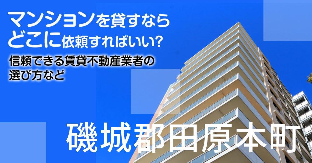磯城郡田原本町のマンションを貸すならどこに依頼すればいい?信頼できる賃貸不動産業者の選び方など