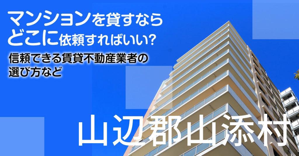 山辺郡山添村のマンションを貸すならどこに依頼すればいい?信頼できる賃貸不動産業者の選び方など
