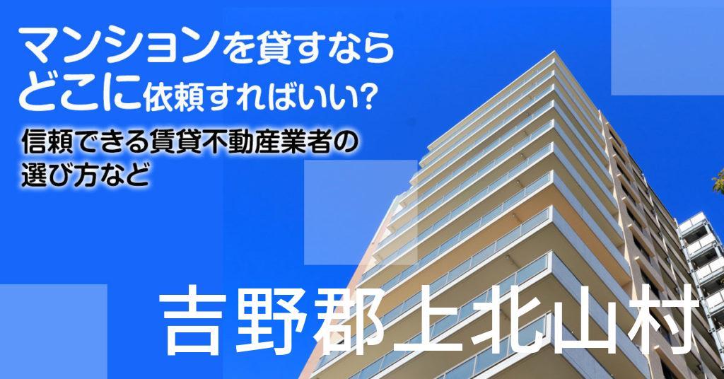 吉野郡上北山村のマンションを貸すならどこに依頼すればいい?信頼できる賃貸不動産業者の選び方など