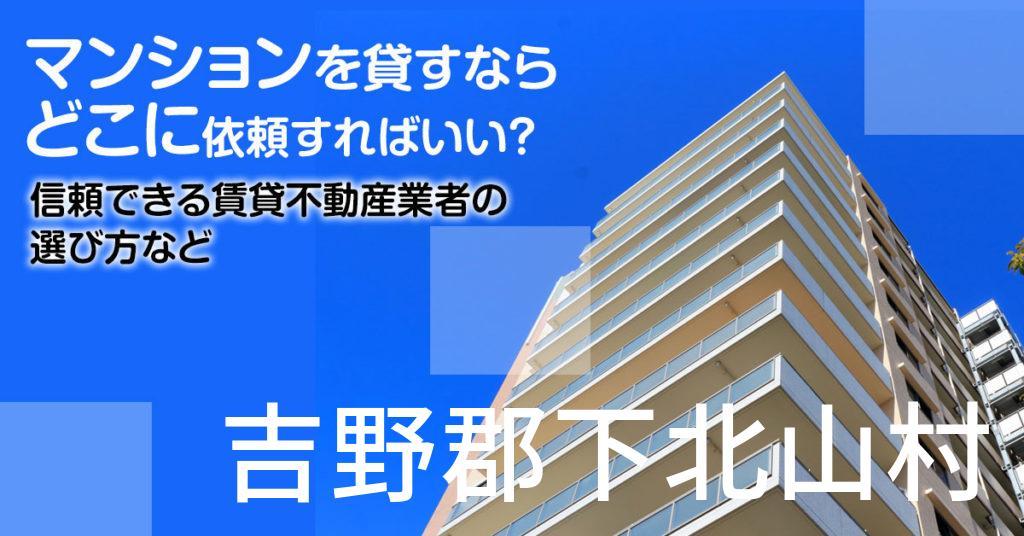 吉野郡下北山村のマンションを貸すならどこに依頼すればいい?信頼できる賃貸不動産業者の選び方など