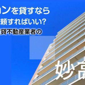 妙高市のマンションを貸すならどこに依頼すればいい?信頼できる賃貸不動産業者の選び方など