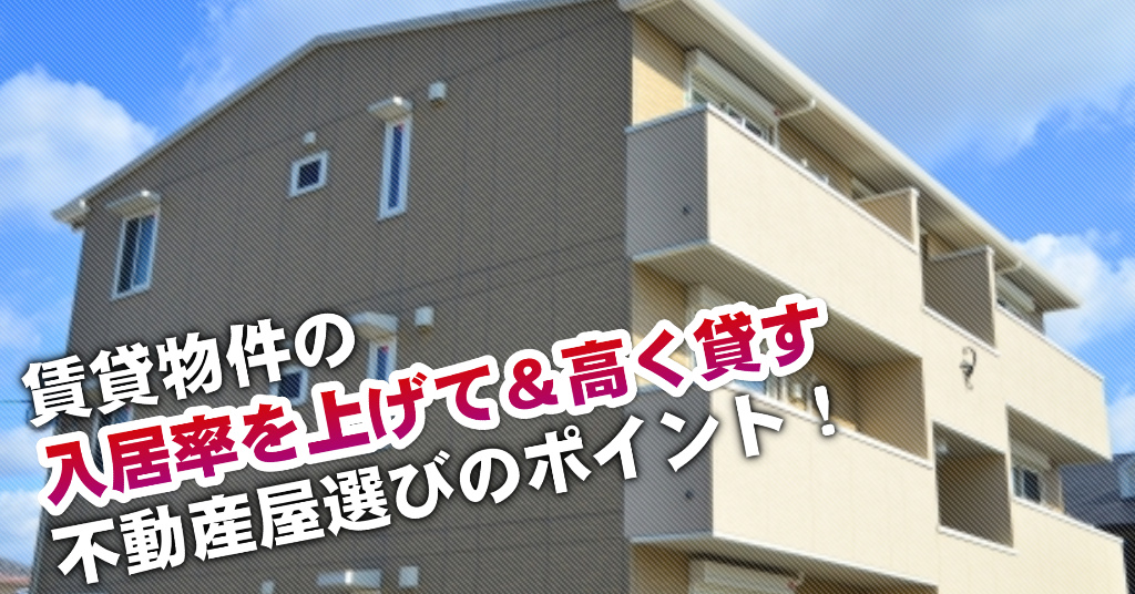 花畑駅でマンションやアパートを貸すなら不動産会社はどこがいい?3つの信頼できる業者の見つけ方