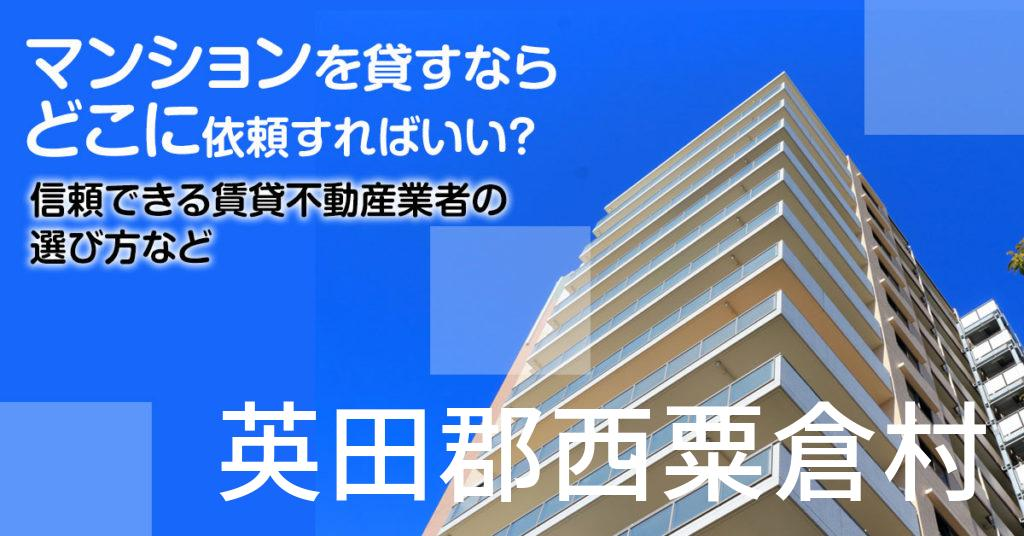 英田郡西粟倉村のマンションを貸すならどこに依頼すればいい?信頼できる賃貸不動産業者の選び方など