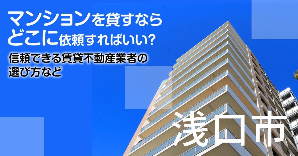 浅口市のマンションを貸すならどこに依頼すればいい?信頼できる賃貸不動産業者の選び方など