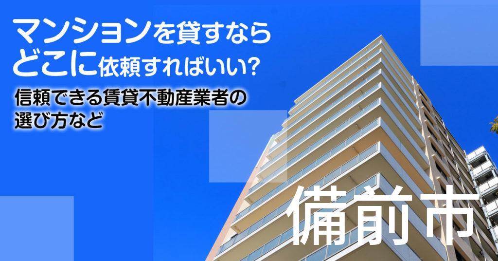 備前市のマンションを貸すならどこに依頼すればいい?信頼できる賃貸不動産業者の選び方など