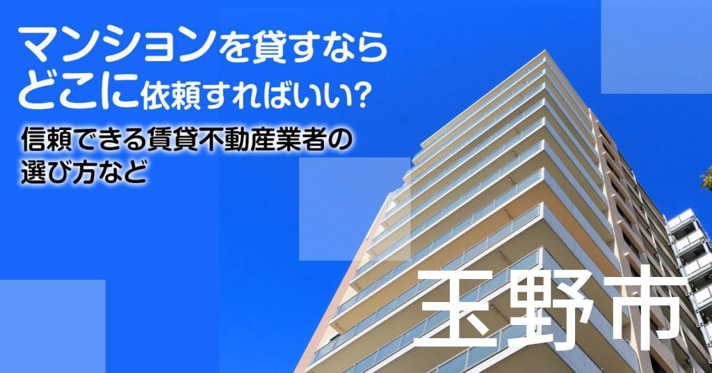 玉野市のマンションを貸すならどこに依頼すればいい?信頼できる賃貸不動産業者の選び方など