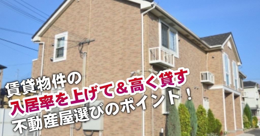 花小金井駅でマンションやアパートを貸すなら不動産会社はどこがいい?3つの信頼できる業者の見つけ方